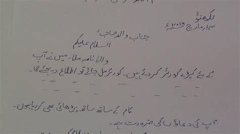 letter writing  urdu lesson aaoe kht lk sbk youtube