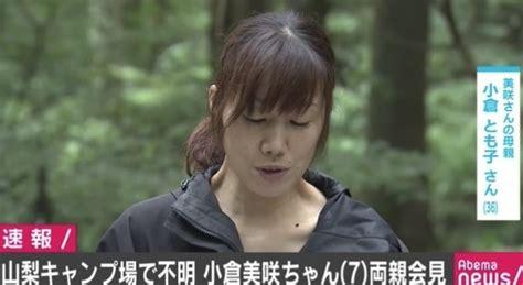 小倉美咲 発見