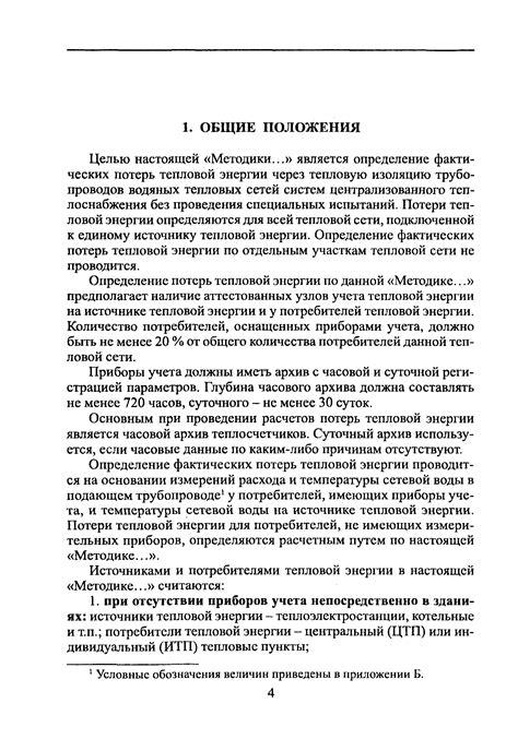 В соответствии с подпунктами 2325 пункта 5 Положения о Министерстве