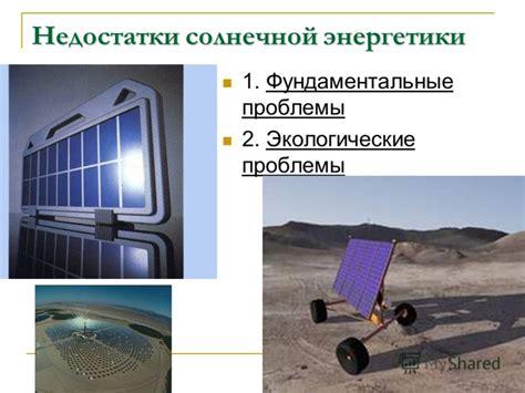 Экологические проблемы солнечная электростанция