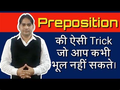 Prepositions  Basic English Grammar In Hindi  Preposition Tips And Tricks In Hindi Vikash