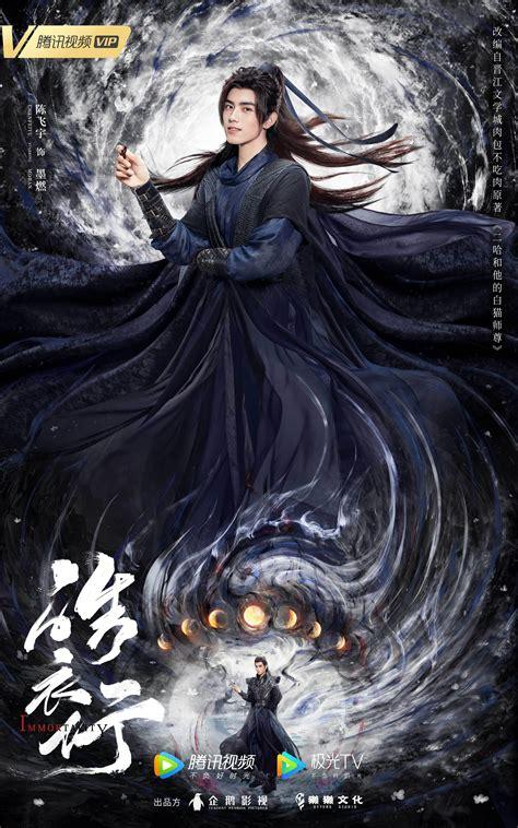 immortality xiao fuck mother fucking christ cheng meng drama jun breathe erha chen yi heaven jesus wanning chu reblog hao