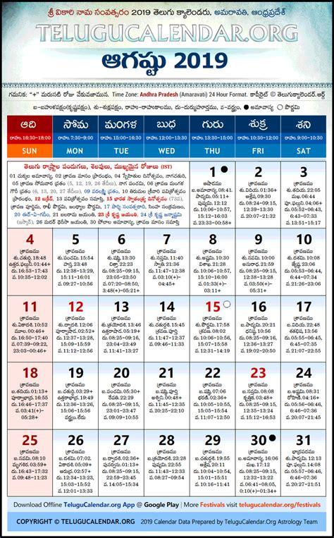 andhra pradesh telugu calendars  august festivals