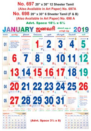 Tamil 2019 Calendar R697 Tamil 20 Quot X 30 Quot 12 Page Monthly Calendar 2019