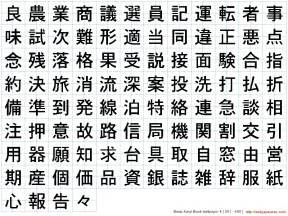 pics photos chinese kanji translation english