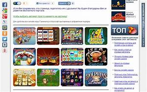 Онлайн выигрыш Игровие автомати бесплатно