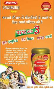 baidyanath chyawanprash online dating