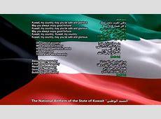 """Kuwait National Anthem """"النشيد الوطني"""" with music, vocal"""