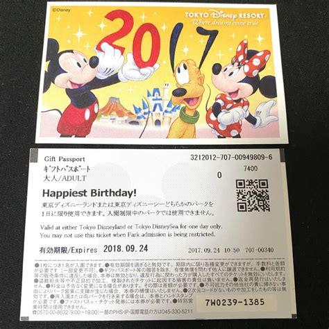 ディズニー チケット 予約