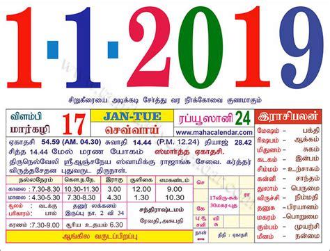 tamil monthly calendar wedding