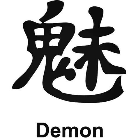 japanese kanji  kanji symbol  demon decal