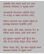 Nepali Love Letter Kabita   Olivero