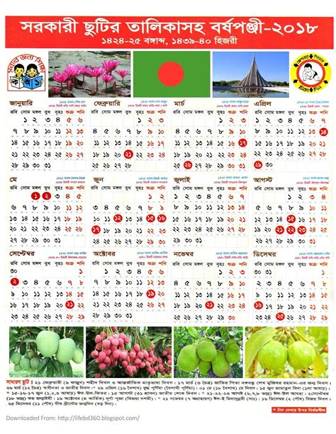 printable bangladesh government holiday
