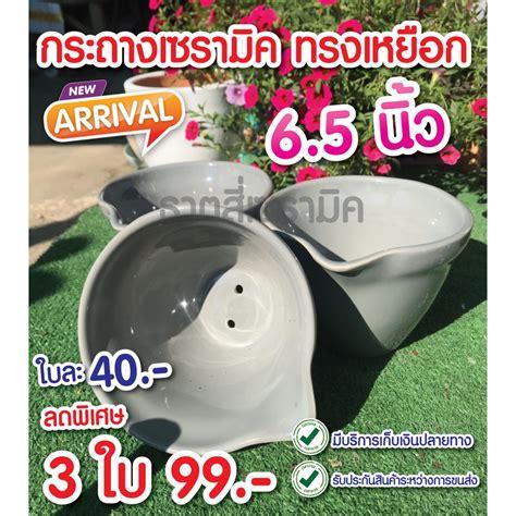 กระถางเซรามิค ทรงเหยือก สีเทา กว้าง 6.5 นิ้ว ยกเซต 3 ใบ 99 บาท | Shopee Thailand