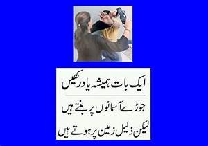Dirty Jokes in Urdu for Girls In English In Hindi Punjabi ...