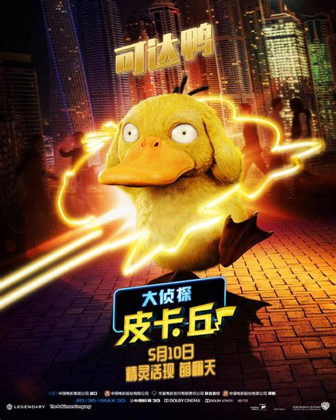 pokemon detective pikachu posters showcase fan favourite