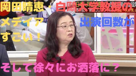 岡田 晴恵 年齢