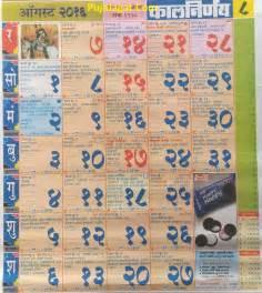 Kalnirnay Marathi Calendar October 2016