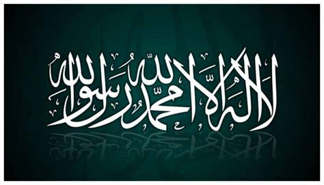 La Ilaha Illallah Muhammad Rasool Allah Hd Wallpapers