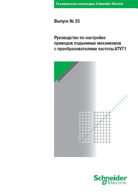 Анализ технических решений устройства плавного пуска частотнорегулируемый привод или параллельная схема управления центробежными.