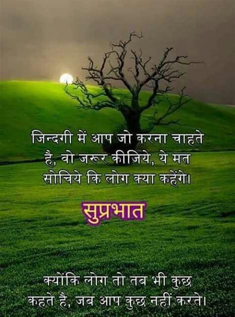800+ Shandar {Good Morning Images} in Hindi