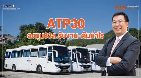 ATP30ลงทุน83ล. รับงาน-ดันกําไร