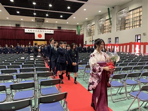 大阪 学芸 高校 卒業 式