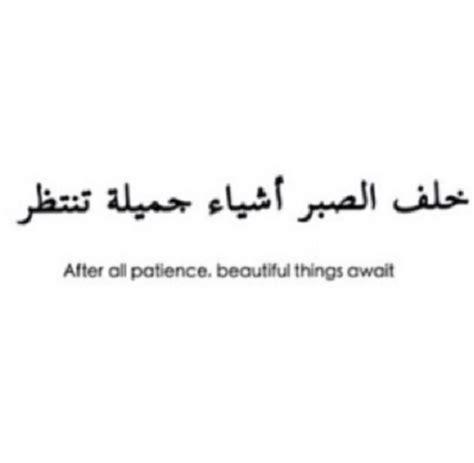 arabic quotes image quotes  hippoquotescom