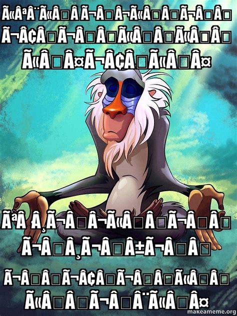 Rafiki Meme - lion king rafiki meme quotes