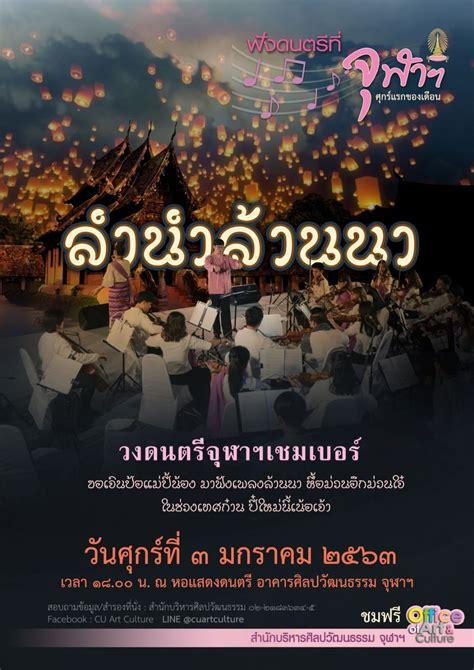 ขอเชิญชมรายการฟังดนตรีที่จุฬาฯ เดือนมกราคม ต้อนรับปีใหม่ 2563