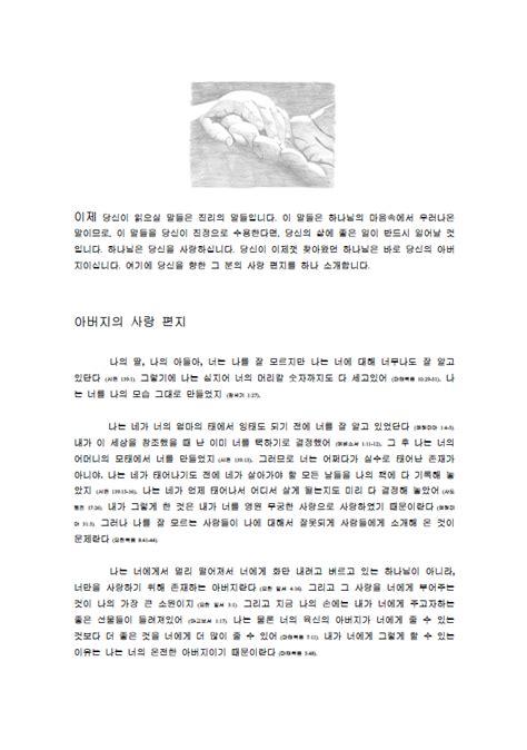 korean fatherslovelettercom