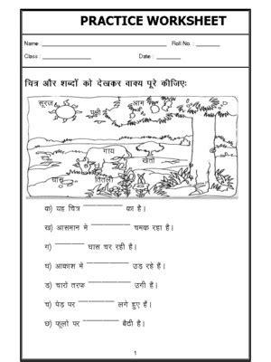 azworksheetsworksheet  hindi worksheet picture