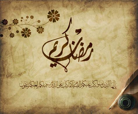 ramadan karim  ramadan mubarak ecards greeting cards
