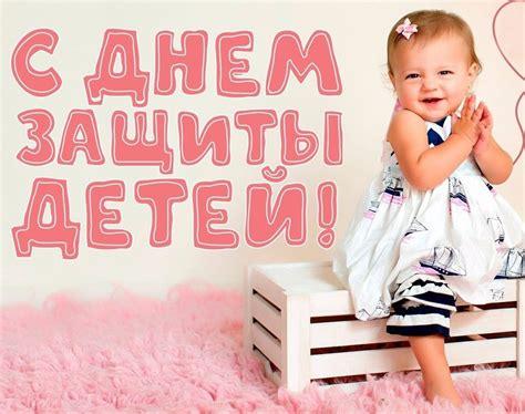 Международный день защиты детей 1 июня празднуется во многих странах. Поздравление с Днем защиты детей   Сибит в Новосибирске, купить сибит, цены в Новосибирске ...