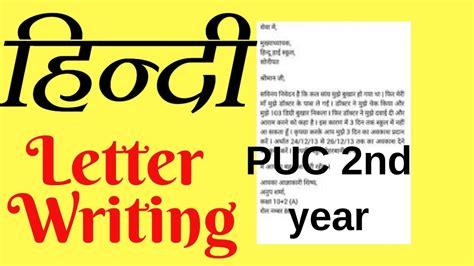 hindi letter writing format karanataka pu board