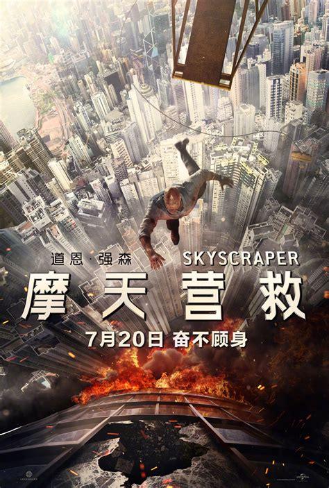 skyscraper dvd release date redbox netflix itunes amazon