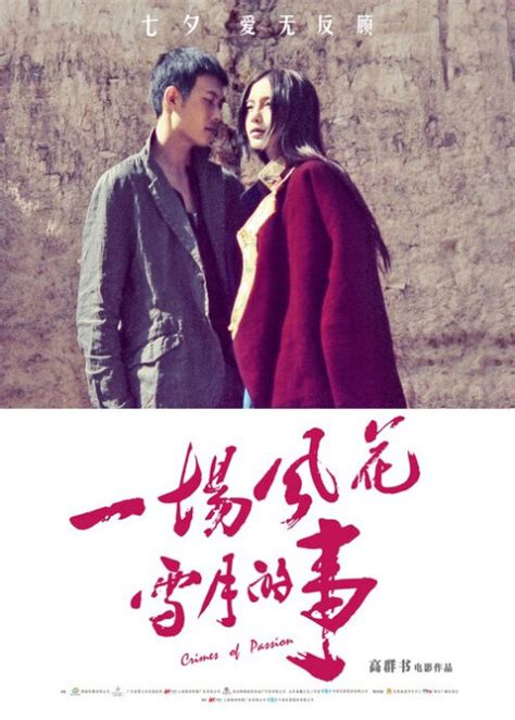 The film explores themes of human relationships and mental illness. Photos from Crimes of Passion (2013) - Movie Poster - 9 - Chinese Movie