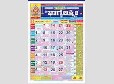 Calendar 2018 Marathi Mahalaxmi calendrier