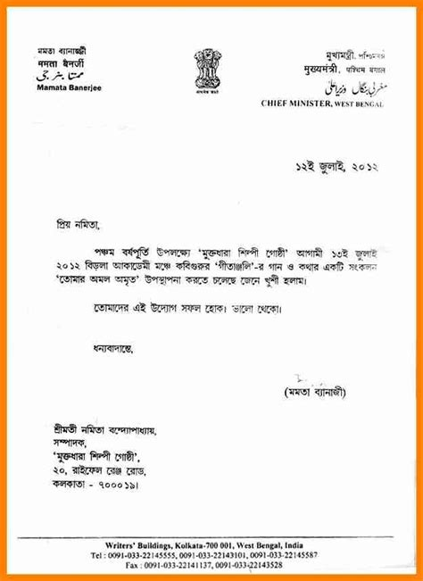letter format bangla letters  sample letters