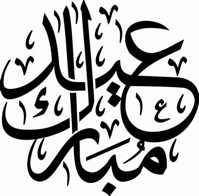 Arabic Eid Mubarak Ul Fitr Clipart Al