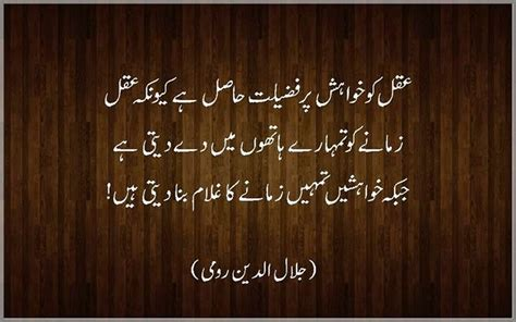 rumi quotes  urdu quotesgram