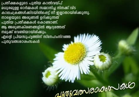 malayalam  year  chingam  quotes wishes picture