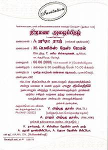 marriage quotes for wedding invitations in tamil image With wedding invitation format in tamil