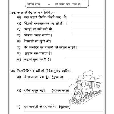 hindi grammar tenses in hindi test sheet hindi worksheets tenses grammar grammar worksheets