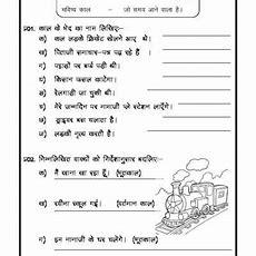 Hindi Grammar  Tenses In Hindi  Test Sheet  Hindi Worksheets, Tenses Grammar, Grammar Worksheets