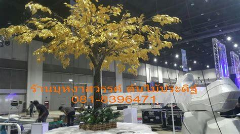 ต้นโพธิ์ ต้นไม้ประดิษฐ์ ต้นโพธิ์เงิน ต้นโพธิ์ทอง   ร้าน ...
