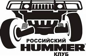 Hummer H2 Logo Pictures to Pin on Pinterest - PinsDaddy