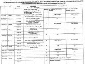 2017 Iti Exam Time Table
