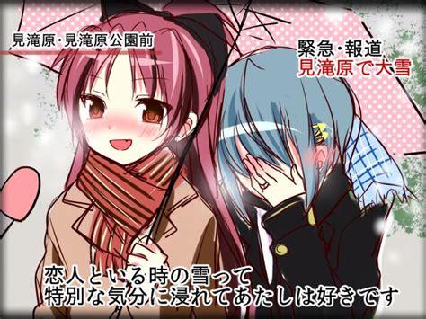 Japanese Umbrella Meme - 恋人といる時の雪って特別な気分に浸れて僕は好きです が大量に出回ってるwww ハムスター速報