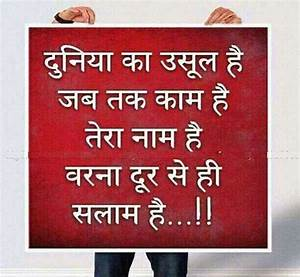 Pics For > Selfish People Quotes And Sayings In Hindi